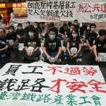 台鐵工會百人抗爭 不排除明年春節「不加班運動」