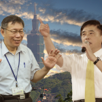 2018年台北市長「誰是接班人」郝龍斌尋覓戰將拉下柯文哲