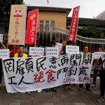 7天假如果遭砍,工鬥團體:民進黨黨慶日到圓山抗議