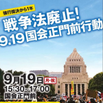 不要戰爭!日本新安保法通過1周年 兩萬三千名反對者再赴國會大廈抗議