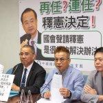 再籲撤許宗力人事案 國民黨:民進黨要強行過關 絕對奉陪到底