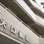 橫濱醫院驚傳連續毒殺病患事件 死者遺體驗出消毒水成分