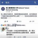 「老天爺派梅姬達成老師的心願」 台師大臉書貼文挨批