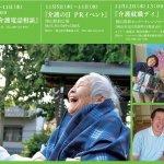 高齡少子化》日本有多少百歲人瑞?超過6萬5千人!