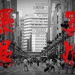 陸客爆買退燒大家沒錢賺?台灣觀光業者走上街頭譙政府,日本人卻選擇這樣做…