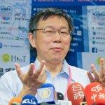 回應國台辦「藍色縣市之旅」柯文哲:不來台北101、故宮,來台灣幹什麼?