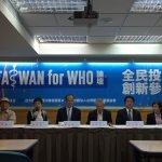 台灣參與國際組織頻受阻  醫盟:短空長多 離正常國家越來越近