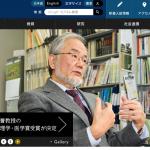 2016諾貝爾醫學獎》又一個日本本土博士拿諾貝爾!細胞自噬先驅大隅良典