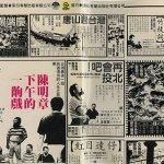 沒有網路的年代,台灣的小朋友都在幹嘛?阿公阿嬤漸漸模糊的那些美好回憶…