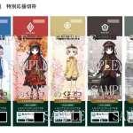 萌經濟惹議》日本熊本縣鐵路推限定套票 設計酷似成人遊戲角色急喊停