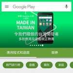 Android用戶小心!Google Play商店超過400個App含病毒
