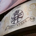 60年前,這裡堪稱台南COSTCO!進口食品、甜點全都有,如今第三代靠「台包」闖出新天地