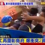 台化抗爭爆激烈衝突 魏明谷:縣政府一定會照顧員工權益