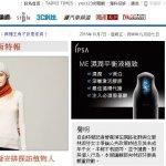 自由時報聲明:譴責記者曾韋禎 向林淑芬致歉