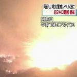 火柱清晰可見、阿蘇市成灰色世界》日本阿蘇火山大爆發 噴煙高度達11公里