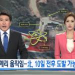 核彈試驗場附近出現蠢動跡象 北韓近日可能進行第6次核試