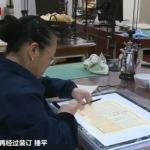 宋版陸羽《茶經》修復者的初心:還原古籍 守護歷史