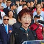 缺席國慶大典 洪秀柱:被執政黨違法追殺 還有什麼心情參加?