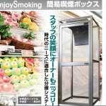 日本設備公司推組裝式「單人吸菸亭」 吸菸者:感覺像被公開處刑