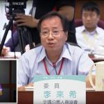 「偷吃太陽餅的都進了國會」 李來希:社會氛圍不改 延後到65歲退休也沒用