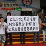 嘉禾新村全區保留若跳票 民團:柯P文資政策被死當