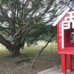 台灣筆記》如果想回到童年,就去金門吧