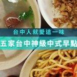 誰說美味傳統早餐只有台南吃得到?台中這6家神級中式早點,沒吃過絕對後悔啊