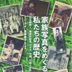 一封來自北韓平壤的尋人信 跨越60年的日朝學生情誼