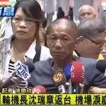 BBC觀察:從台灣船員獲釋看漁工的人權問題