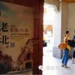 台灣筆記》在路上,不如搭訕吧?