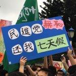同志大遊行「政治味」 勞團參與遊行「拒砍七天假」