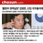 親信門風暴》朴槿惠決定更換總理 盧武鉉政府重臣金秉准獲提名