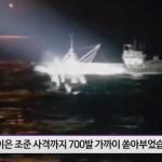 真的開槍了!南韓海警首次對中國違法漁船動用機槍