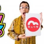 洗腦神曲PPAP讓他風靡全球,PIKO太郎魅力在哪?可別以為他只會無聊搞笑…