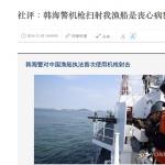 南韓海警以機槍驅離中國違法漁船 中共黨媒痛批「喪心病狂」