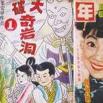 為何台灣沒有宮崎駿?50年前政府一句話,就此葬送漫畫大師、文化斷層數十年…