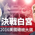 2016美國總統大選暨國會、州長選舉 風傳媒即時報導