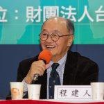 「川普政府不會放棄台灣」程建人:台灣關係法大架構不會輕易改變