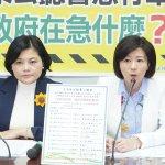 福島核災食品將通關?行政院發函立委、3天辦10場公聽會