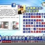 26年歷史的中廣電台遭NCC限期停播,中廣:有政治迫害之嫌