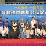 給孩子希望!張泰山、呂彥青響應 捐贈球具到偏鄉