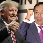 在美投資疑遭中國高層關切 郭台銘不出席川普就職典禮