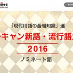 你的名字、PPAP、SMAP解散 日本2016「新語‧流行語大賞」公布候選名單