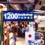 51天徒步環寶島,陸生回鄉開這間全球最酷書店!他究竟在台灣學到了什麼?
