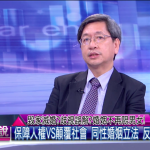 司改會董事長林永頌:我不是反同婚,我是反對同性戀霸權