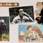 歷史上的這一周》皮克斯《玩具總動員》上映、顏值超高的美國總統皮爾斯誕生、日本大作家三島由紀夫切腹自殺