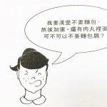 吹口哨喚服務生、嗑光才抱怨難吃…插畫家幽默諷8種奧客行為,誰能不翻白眼啊