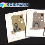 南韓國編歷史課本草案出爐》強調朴正熙功績、重提慰安婦爭議