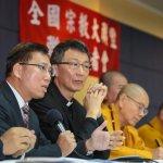 萬延海專欄:統一教統率護家盟?