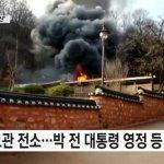 親信門風暴》前總統朴正熙故居傳火警 嫌犯:不滿朴槿惠作為才犯案